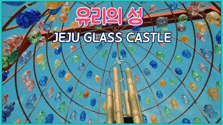 제주 유리의 성|Jeju Glass Castle|Son…