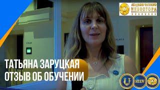 Татьяна Заруцкая | Отзыв об обучении в Академии Частного Инвестора