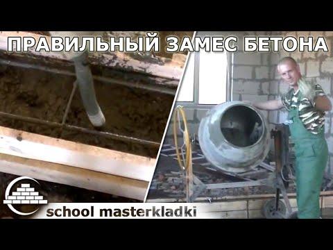 Правильный замес бетона - [schoolmasterkladki]