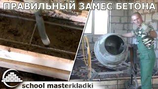 Правильный замес бетона - [schoolmasterkladki](Видео прислал Владимир СТРОЙ - https://www.youtube.com/channel/UCx5FAaQZD-a5yH7imrNvRSA Присылайте свои видео-ролики на канал