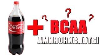 Кола и Аминокислоты BCAA Что Будет?(Кола и аминокислоты BCAA, что будет если смешать cola и BCAA, в этом видео все и увидим. Видео-обзоры рынка спортивн..., 2016-05-22T11:29:21.000Z)