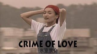 CRIME OF LOVE (カラオケ) 氷室京介