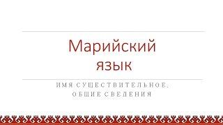 Марийский язык. Имена существительные. Общие сведения.