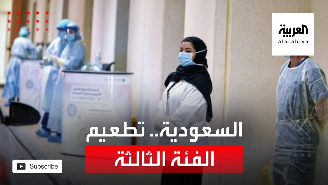 صورة فيديو : نشرة الرابعة | السعودية تبدأ تلقيح مستفيدي الفئة الثالثة بلقاح كورونا