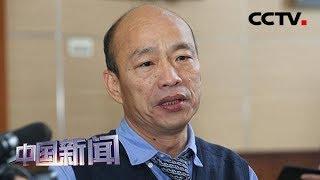 [中国新闻] 韩国瑜选战提前开打 为保基本盘不断造势   CCTV中文国际
