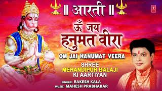 शनिवार Special हनुमान जी की आरती I Hanuman Ji Ki Aarti I RAKESH KALA I Mehandipur Balaji Ki Aartiyan