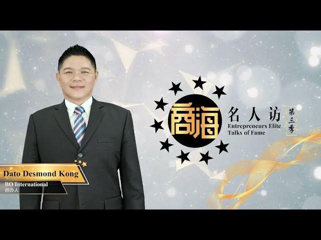 【商海名人访】第三季 #13 名人嘉宾- Dato Desmond Kong | BO International Sdn Bhd 创办人