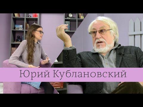 Эмиграция с Бродским и Солженицыным, самиздат и стихи / ЮРИЙ КУБЛАНОВСКИЙ