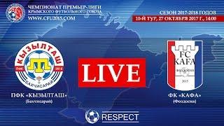 Кызылташ (Бахчисарай) — Кафа (Феодосия). 10-й тур чемпионата ПЛ КФС