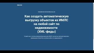 видео Инструкция по размещению объявлений через XML выгрузку
