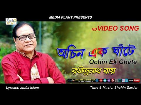 Ochin Ek Ghate | Rathindranath Roy | অচিন এক ঘাঁটে | Video Song | New Bangla | Official Music Video
