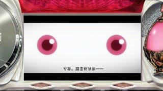 【ロングフリーズ】「SLOT魔法少女まどかマギカ」アプリ動画(パチスロ・パチンコ全紹介)