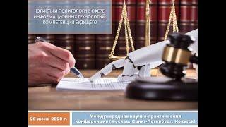Наталья Боброва. Цифровые технологии и связанные с ними угрозы личности и государству