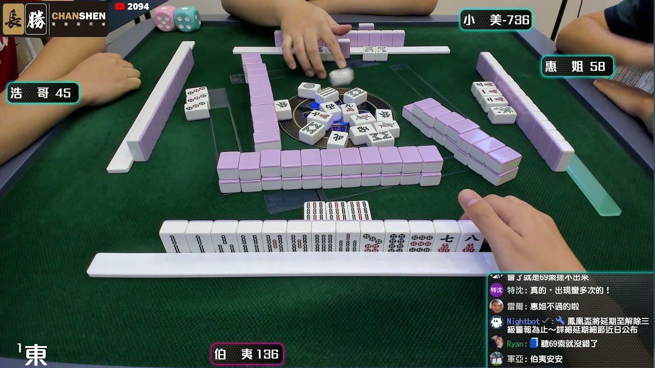 [遊戲BOY] 伯夷七月積分積分雅君爭奪戰打麻將(每日晚間固定直播)20210731