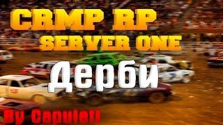 Провел МП Дерби. CRMP RP Server one