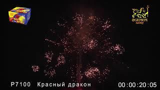 "Р7100 Красный Дракон (0,8""х100 зарядов)"