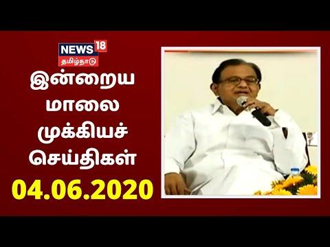 இன்றைய மாலை முக்கியச் செய்திகள் | Top Evening Bullet-In News | News18 Tamil Nadu | 04.06.2020