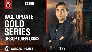 WGL Update. Gold Series, 2 сезон. Обзор плей-офф