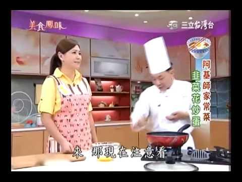 阿基師食譜教你做韭菜花炒蛋食譜