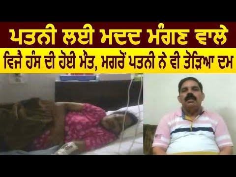 Jalandhar में पत्नी के लिए मदद मांगने वाले Vijay Hans की हुई मौत, बाद में पत्नी ने भी तोड़ा दम
