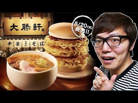 ロッテリア×大勝軒 元祖つけ麺バーガー特盛食べてみた!