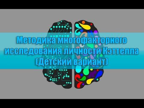 Методика многофакторного исследования личности Кэттелла (Детский вариант)