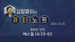 [큐티노트] 2020-10-01 (목) / 에스겔 16…