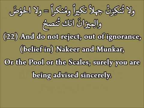 The Aqeedah Of Ibn Abi Dawud - Poem
