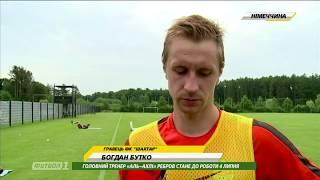 Футбол NEWS от 28.06.2017 (10:00)