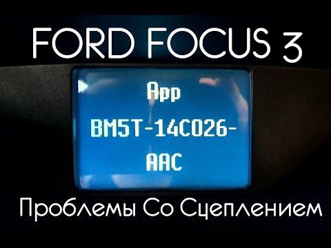 FORD FOCUS 3 Проблемы со Сцеплением