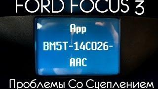FORD FOCUS 3 Проблемы со Сцеплением(, 2015-09-26T08:00:00.000Z)