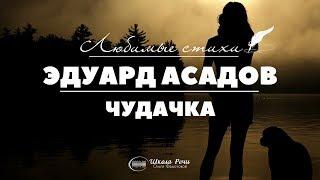 """ЛЮБИМЫЕ СТИХИ. Эдуард Асадов. """"Чудачка"""""""