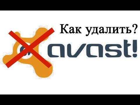 Как удалить Avast САМЫЙ ПРОСТОЙ СПОСОБ!!!