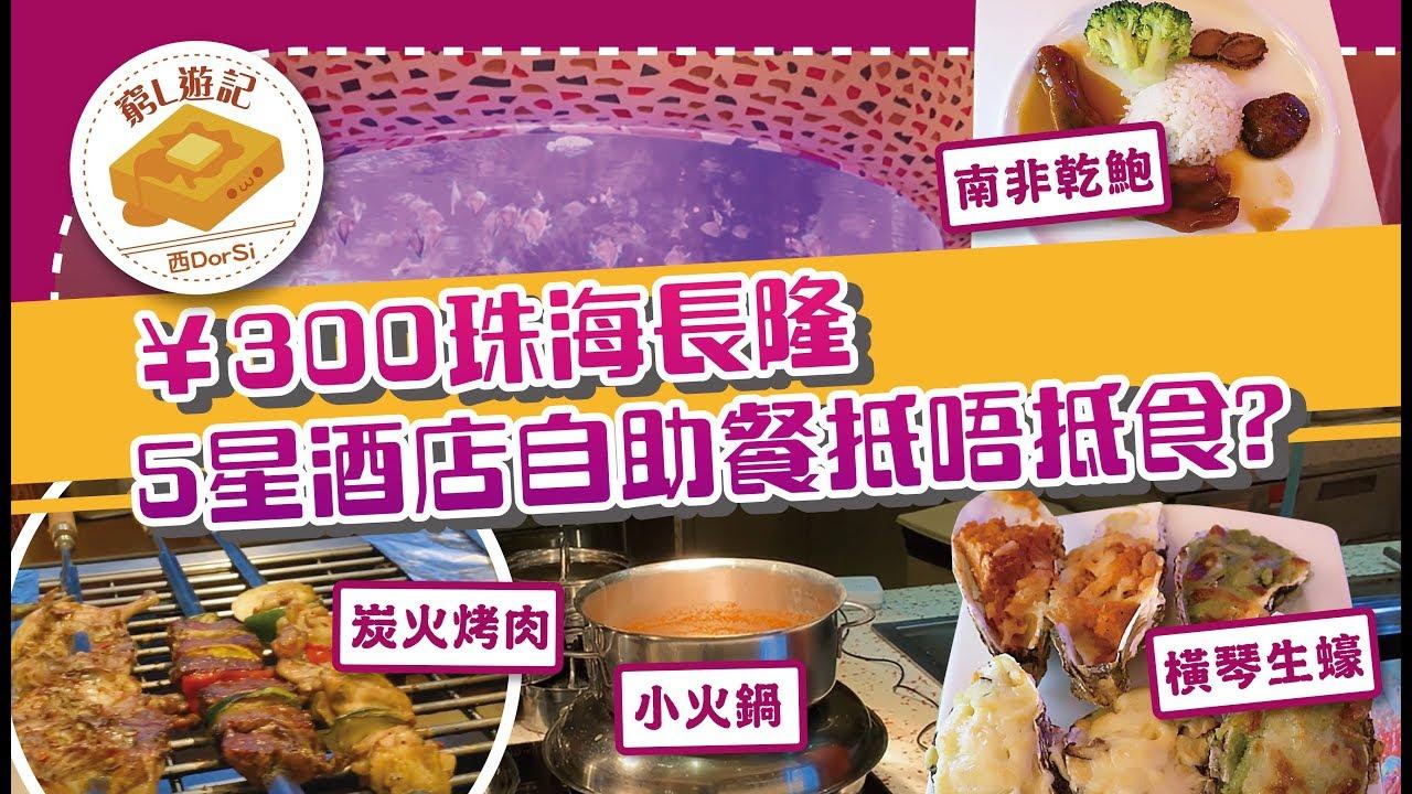 [窮L遊記‧珠海篇] #08-1 ¥300珠海長隆5星酒店自助餐 抵唔抵食? - YouTube