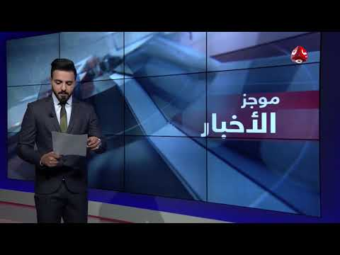 موجز الاخبار | 15 - 11 - 2018 | تقديم هشام الزيادي | يمن شباب