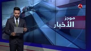 موجز الاخبار   15 - 11 - 2018   تقديم هشام الزيادي   يمن شباب