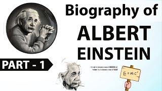 Biography of Albert Einstein Part-1 - 20 वीं सदी सबसे प्रभावशाली भौतिक विज्ञानी की जीवनी