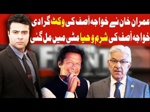 On The Front With Kamran Shahid - 26 April 2018 - Dunya News