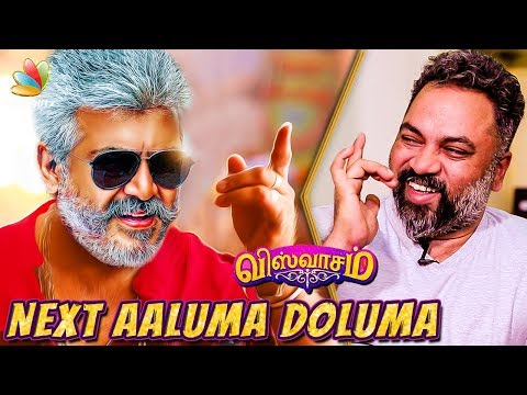 Viswasam Kuthu Song will Beat Aaluma Doluma : Kalyan Master Interview | Thala Ajith Movie