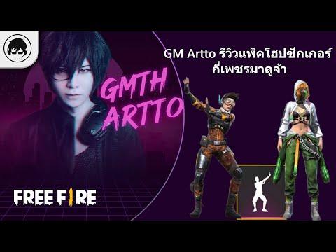 [Free Fire]EP.227GM Artto รีวิวแพ็คโฮปซีกเกอร์ กี่เพชรมาดูจ้า