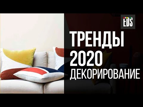 Тренды декора 2020