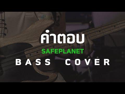 คำตอบ - Safeplanet  [Bass Cover] โน้ตเพลง-คอร์ด-แทป | EasyLearnMusic Application.