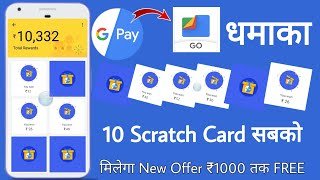 Google Pay Tez Files Go New Offer, सबको मिलेगा 10 Scratch Card, Google Pay Tez Files By Google Offer