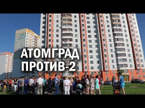 """В Курчатове сказали """"нет""""общежитиям для Курской АЭС-2"""