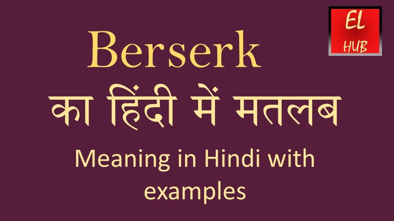 Berserk Meaning In Hindi Youtube
