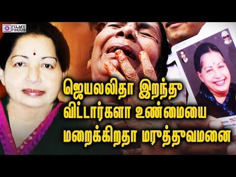ஜெயலலிதா இறந்து விட்டார்களா உண்மையை மறைக்கிறதா மருத்துவமனை | Jayalalitha dead viral news online