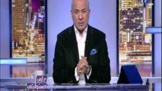 بالفيديو.. أحمد موسى لخالد علي: «لو دكر قول الأصابع دي لمين»