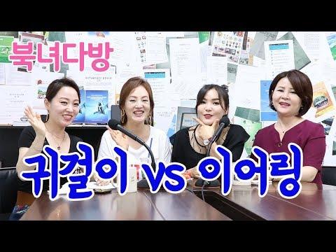 귀걸이 vs 이어링