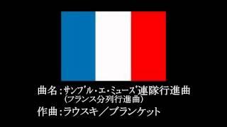 曲名:サンブル・エ・ミューズ連隊行進曲 ( フランス分列行進曲 ) ( Le regiment de S...