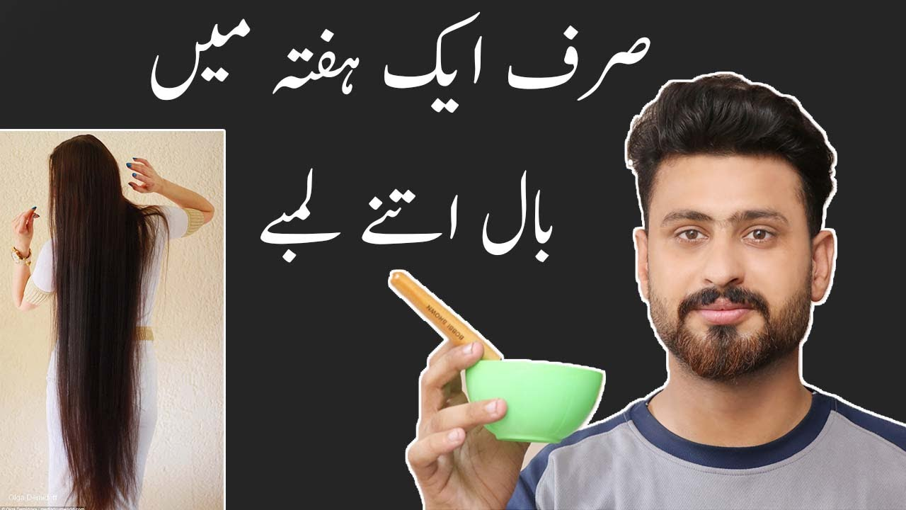 How To Grow Your Hair Faster and Longer Then Usually | Grow Hair Faster Men & Women